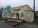 ГЕРМЕС дүкөнү, улица Гагарина на фото Бишкека