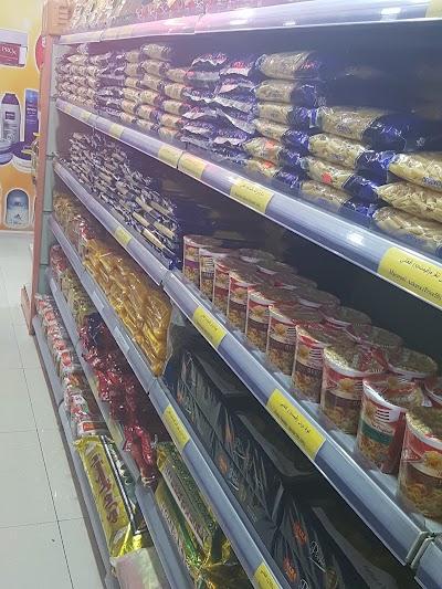 Nabil Supermarket