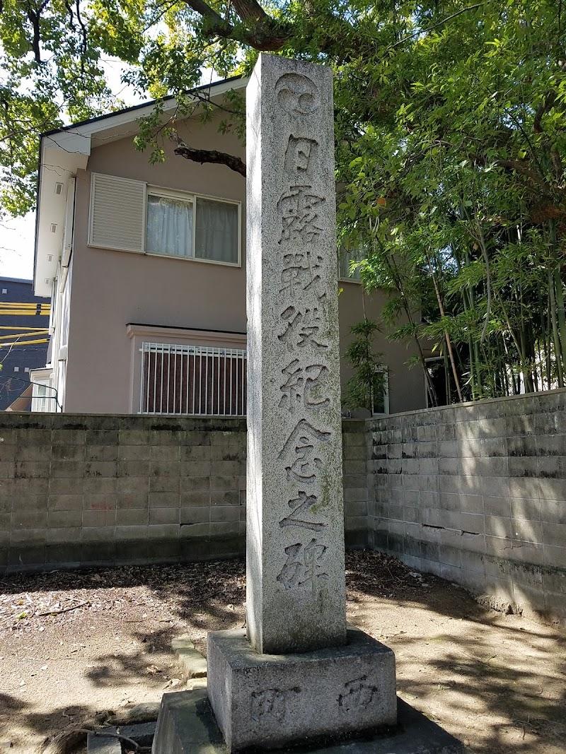 日露戦争戦没者慰霊碑