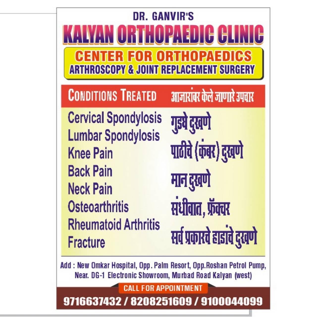 kalyan orthopedic clinicdr.ganvir   Best Orthopedic Surgeon in ...