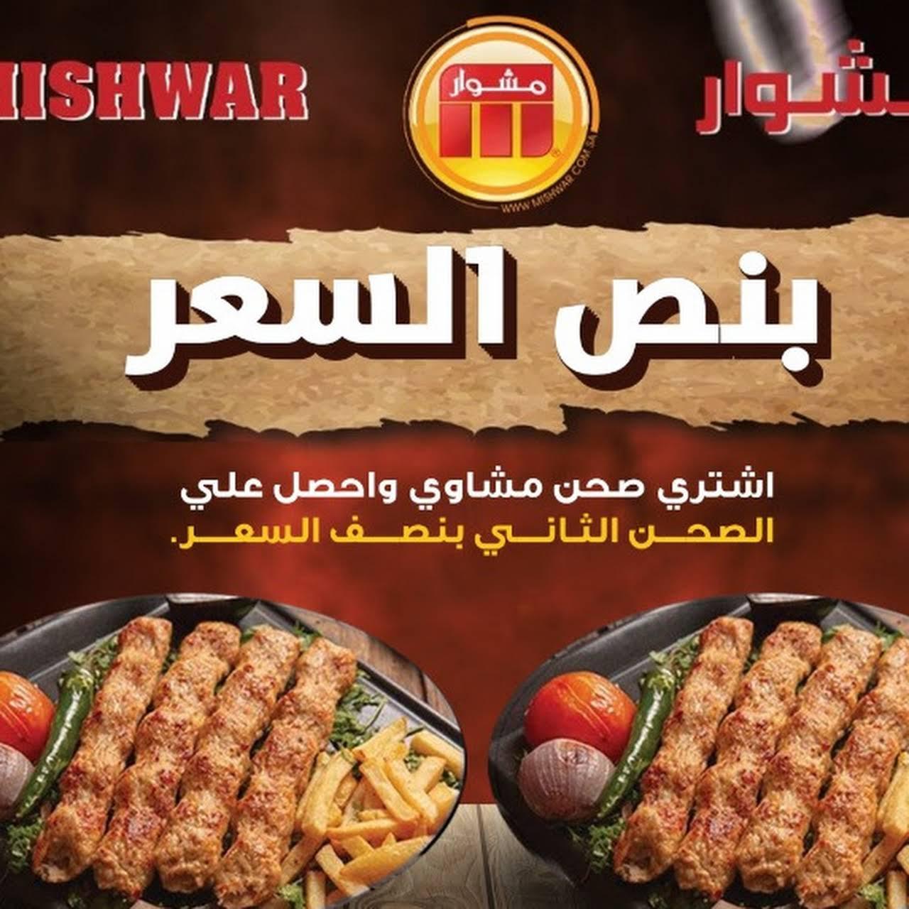 مطعم مشوار العزيزية Restaurant In الخبر