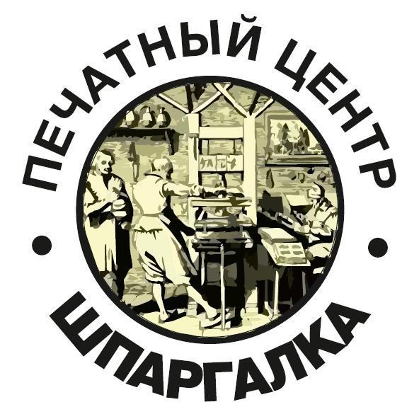 Печатный центр шпаргалка минск режим работы
