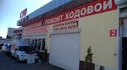 СТО Вертодром, Пластунская улица на фото Сочи