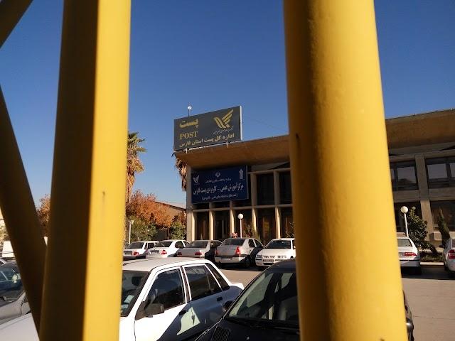 اداره مرکزی پست شیراز