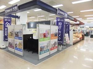 買取専門店大吉 アルプラザ京田辺店