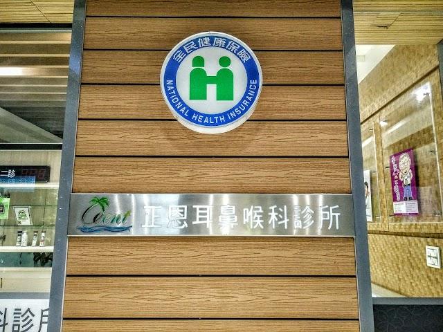 Zheng En Otolaryngological Clinic