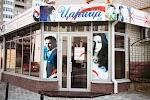 Царица, улица Серова, дом 478/4 на фото Ставрополя