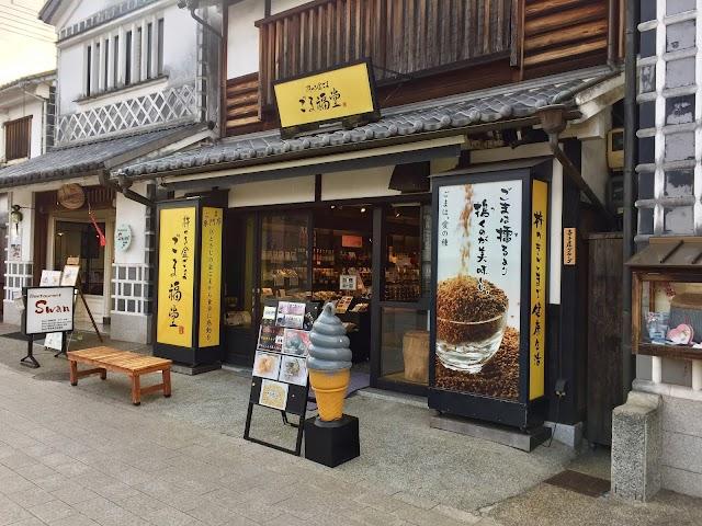 ごま福堂 倉敷店