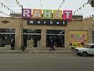 Rahat Süper Market Bərdə Filialı на фото Барды