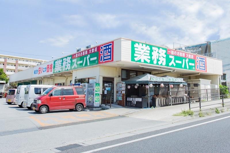 業務スーパー石川店