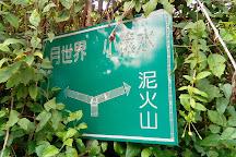 Tianliao Moon World, Kaohsiung, Taiwan