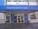 ИФНС по Фрунзенскому району, Вольская улица, дом 16 на фото Саратова