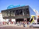 Спутник, развлекательный комплекс на фото Волжского