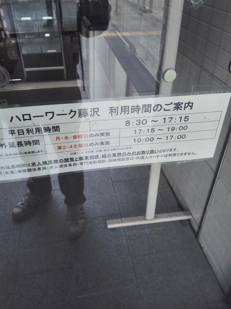 ハローワーク 神奈川 求人