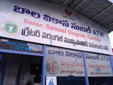 Bala Vikasa Sujal ATW warangal
