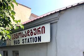 Автобусная станция   Bakuriani