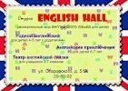 English Hall, Языковая Студия, улица Катаева на фото Сыктывкара
