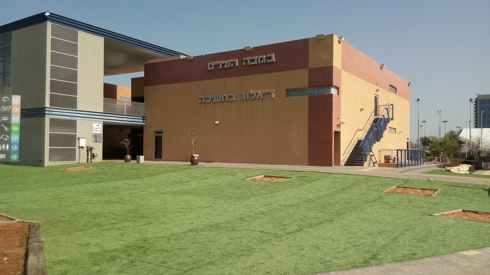 Visit Israeli Children's Museum on your trip to Holon or Israel