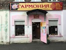 Гармония, Алеутская улица на фото Владивостока