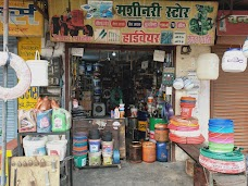 Hardware And Lubricant Store saharanpur