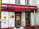 Alicomm Company, Абельмановская улица, дом 4А на фото Москвы