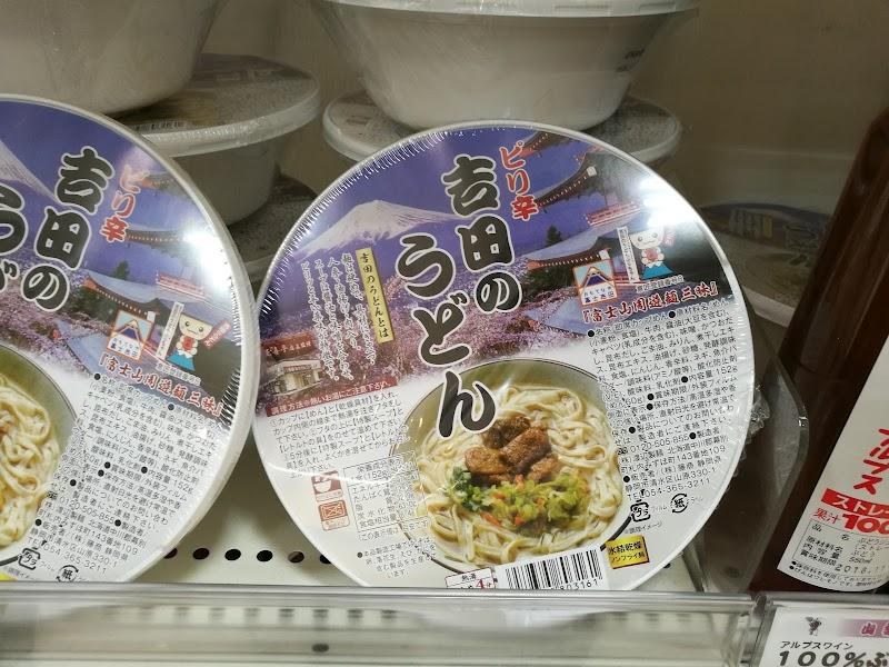 オギノ 富士川 店