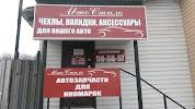 АвтоСтиль, Пушкинский проезд, дом 3Б на фото Тулы