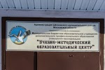Учебно-методический Образовательный Центр, Первомайская улица на фото Щёлкова