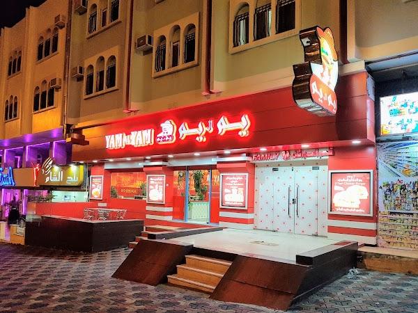 مطعم يم اليم الشفاء أبها السعودية