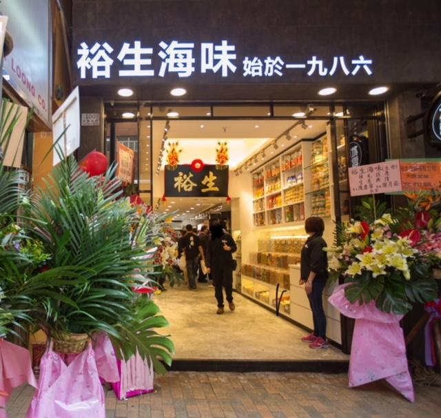 裕生海味有限公司 Yue Sang Seaproduct Limited