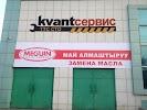 """Сто """"Квант Сервис"""", проспект Ленина на фото Бишкека"""