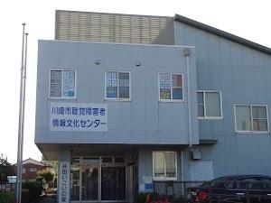 川崎市聴覚障害者情報文化センター