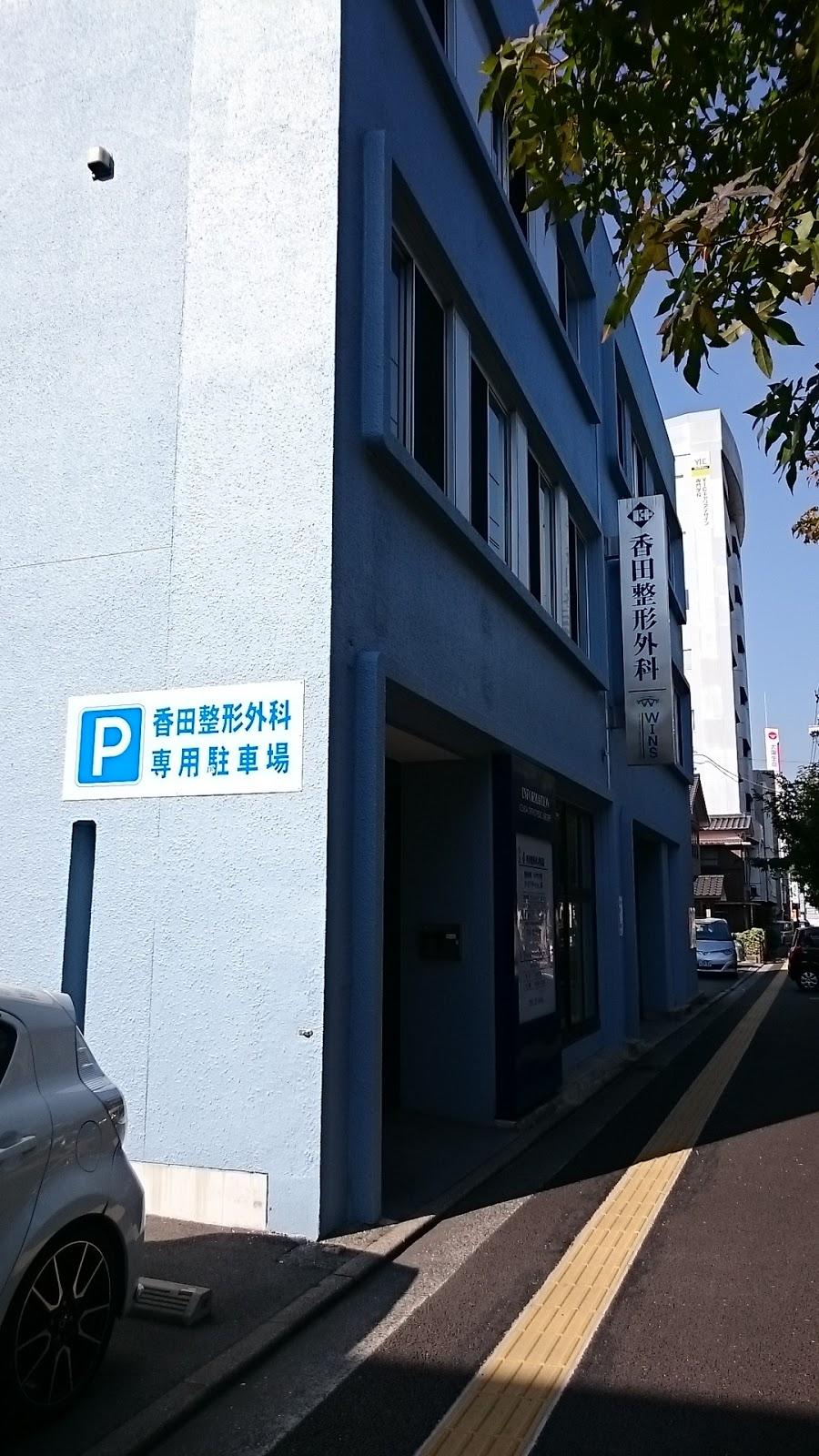 香田整形外科医院