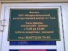 Межрегиональный регистраторский центр, АО, филиал в г. Туле