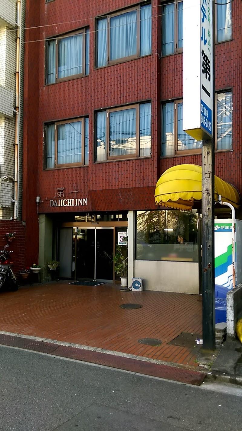 ビジネスホテル第一