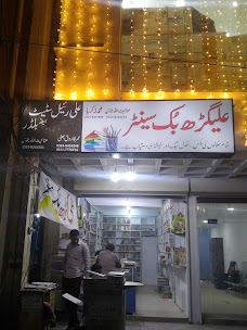 Aligarh Book Center
