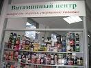 Квант-экос Витаминный Центр, Советская улица на фото Саратова