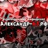 Компьютерный сервис Александр-63.рф