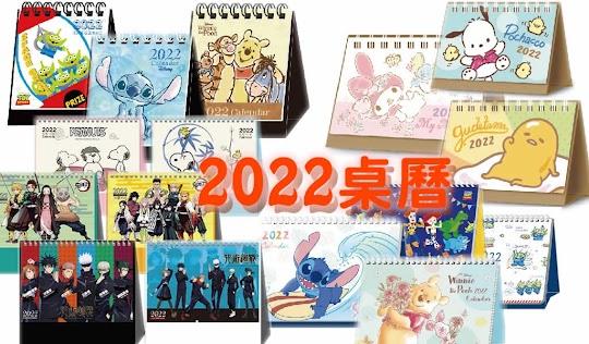 2022最新年曆、桌曆、月曆