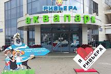 Riviera Aquapark, Kazan, Russia