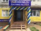 Служба доставки из IKEA VAMDODOMA.RU, Пятницкая улица на фото Кирова
