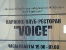 Voice караоке, Дегтярный переулок, дом 5, строение 2 на фото Москвы