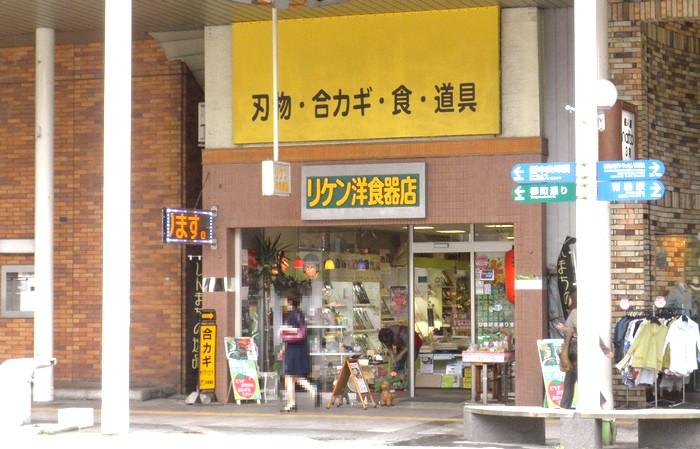 (有)リケン洋食器店