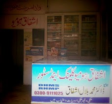 Ishfaq Homeopathic Clinic
