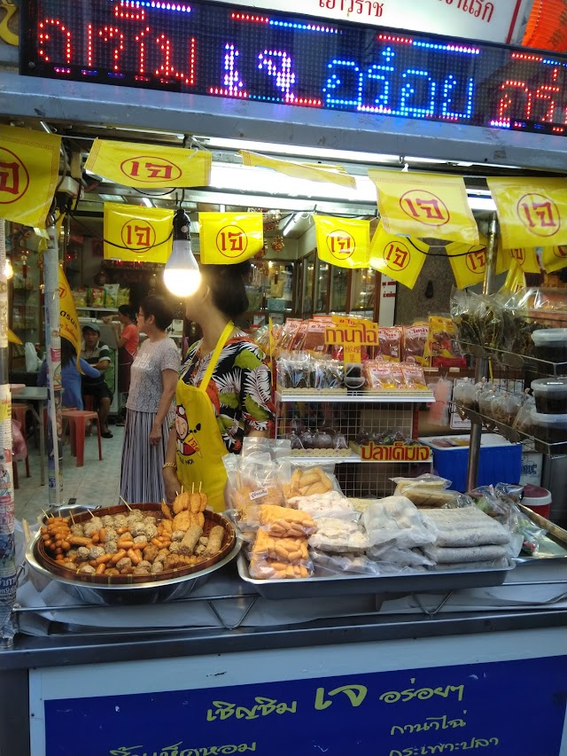 China Town Street Food