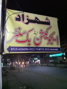 Shahzad Education Centre Sialkot