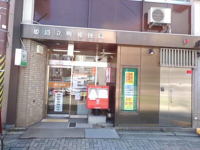 Himeji Tatemachi Post Office
