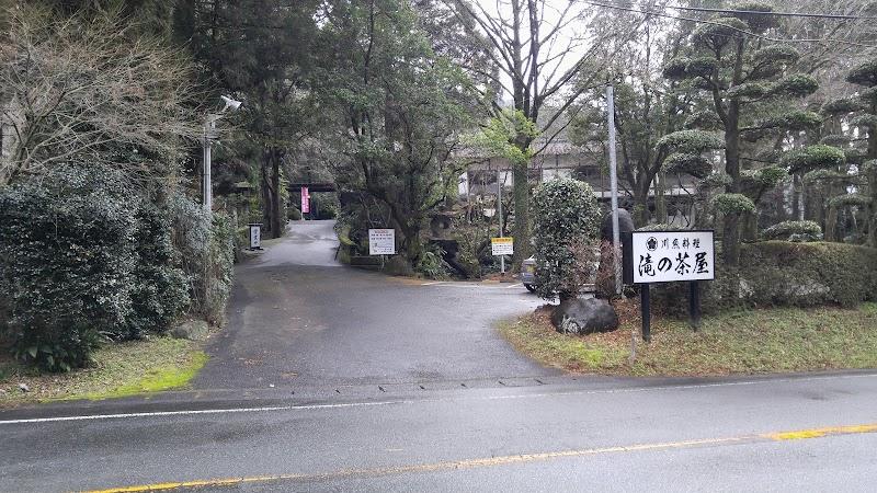 (有)滝の茶屋