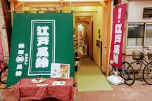 Shinohara Maruyoshi Furin, Taito, Japan