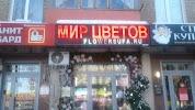 FlowersUfa.ru, улица Менделеева на фото Уфы